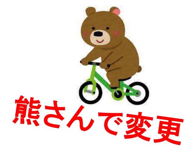 熊さんで変更